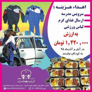 اهدا هزینه سرویس، لباس ورزشی، ارسال غذای گرم