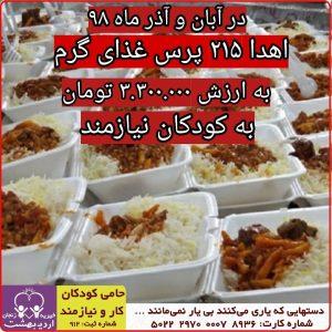 اهدا ۲۱۵ پرس غذای گرم