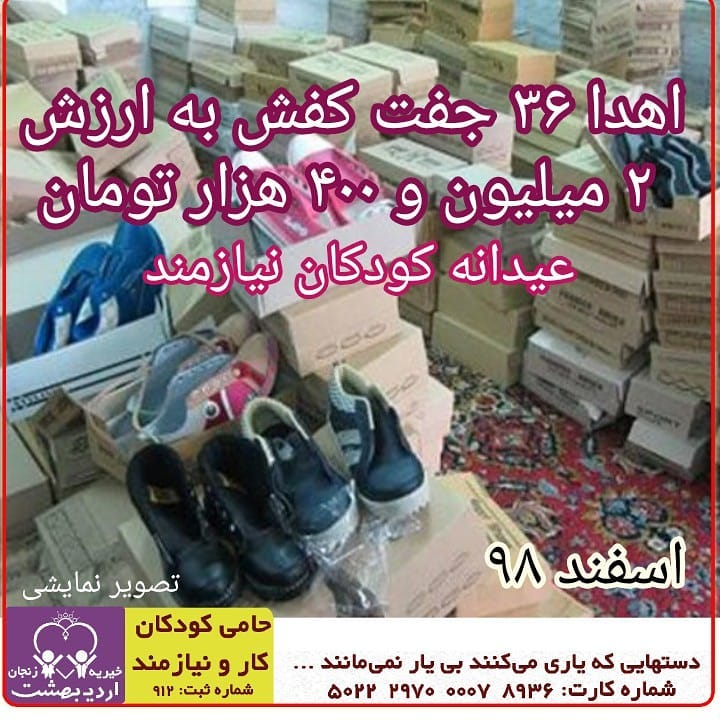 اهدا ۳۶ جفت کفش به کودکان نیازمند