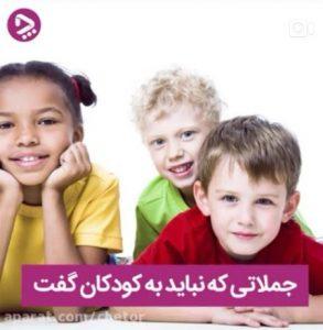 جملاتی که نباید به کودکان گفت