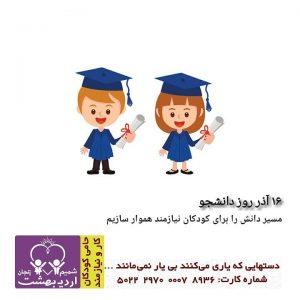 ۱۶ آذر روز دانشجو