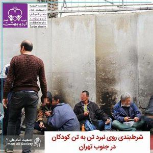 شرط بندی روی نبرد تن به تن کودکان در جنوب تهران