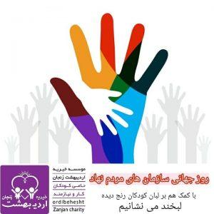 روز جهانی سازمان های مردم نهاد