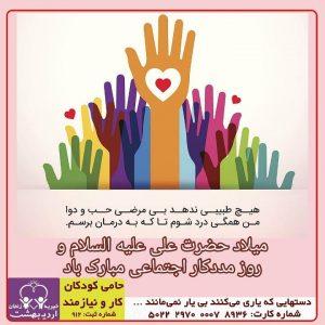 میلاد حضرت علیه السلام و روز مددکار اجتماعی مبارک باد