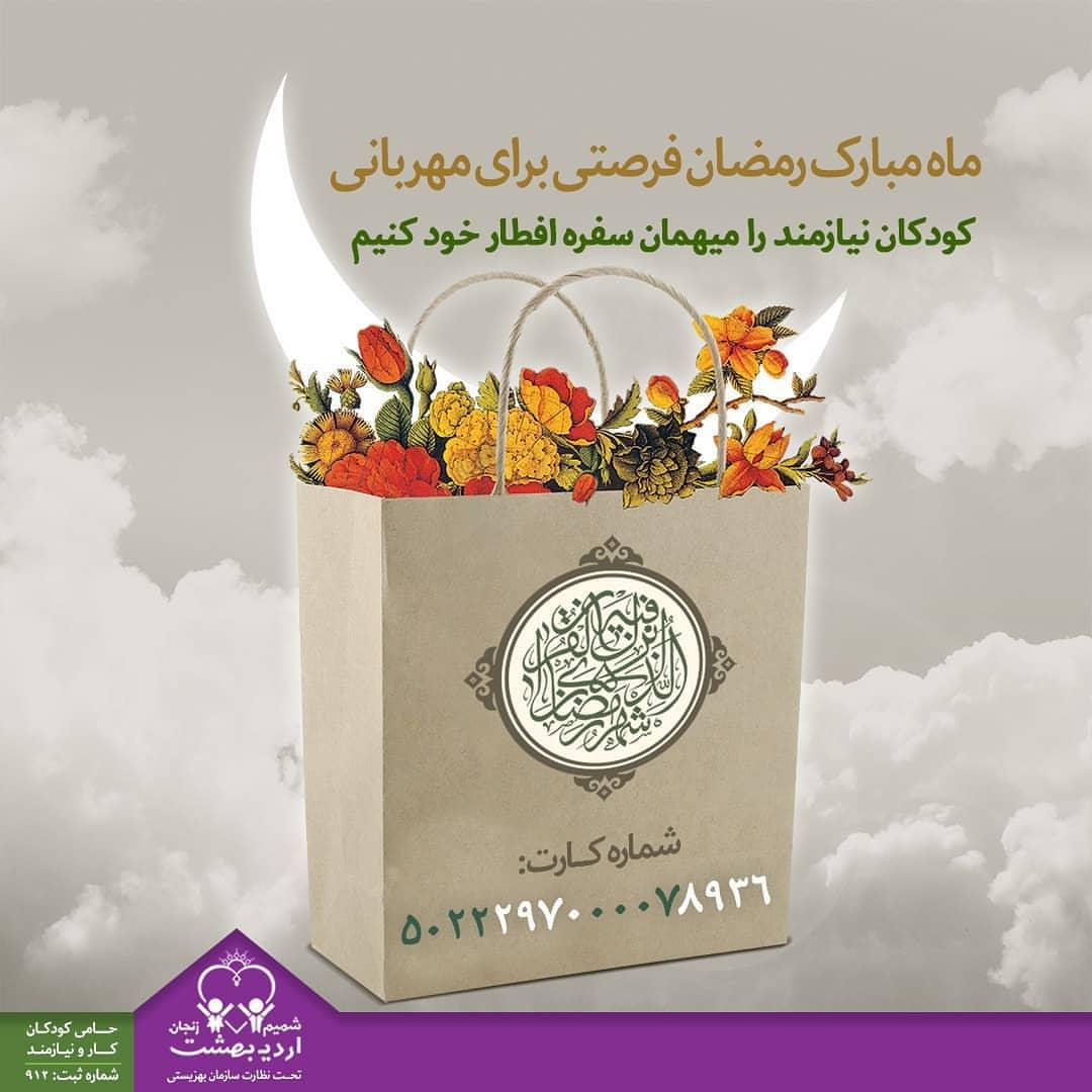 ماه مبارک رمضان فرصتی برای مهربانی
