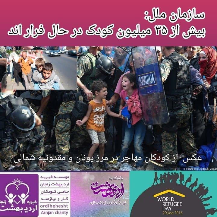۳۱ خرداد روز جهانی پناهندگان