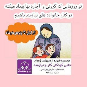 در کنار خانواده های نیازمند باشیم