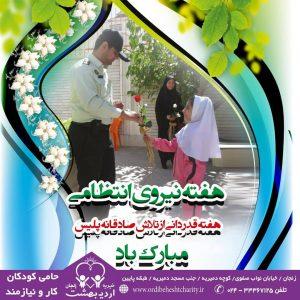 ۱۳ مهر، روز نیروی انتظامی گرامی باد.