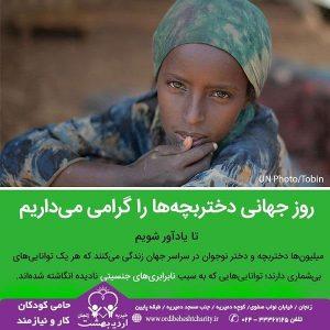 ۲۰ مهر ماه روز جهانی دختر گرامی باد.