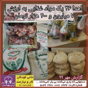 اهدا ۳۶ پک موادغذایی