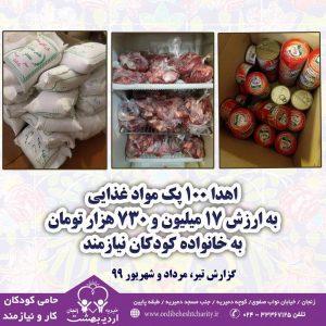 اهدا پک مواد غذایی