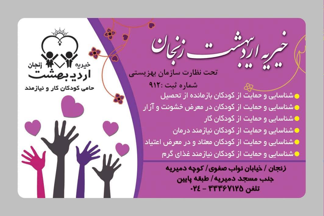 موسسه خیریه اردیبهشت زنجان ۵۵ پرونده فعال دارد/ ۹۹ درصد جامعه هدف درگیر اعتیاد هستند
