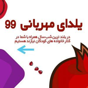 یلدای مهربانی ۹۹