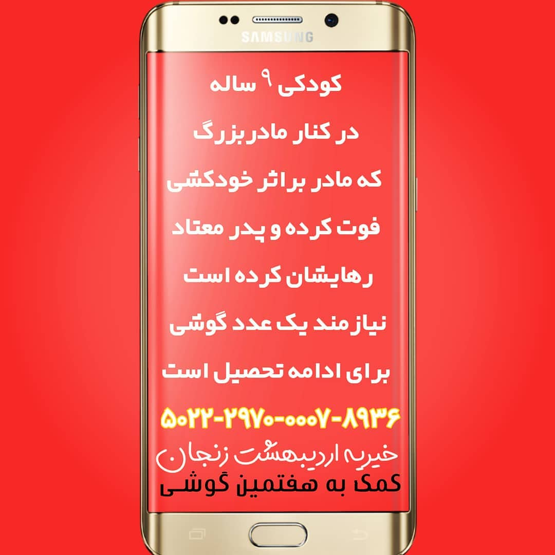برای تهیه هفتمین گوشی به حمایت شما نیازمندیم.