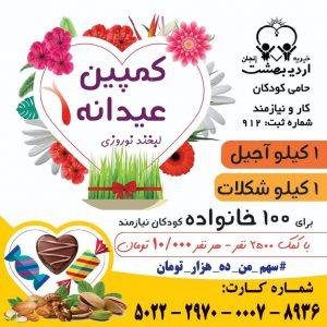 کمپین عیدانه (لبخند  نوروزی)