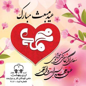 عید مبعث مبارک.