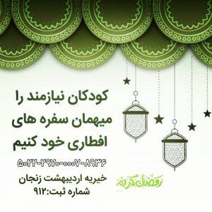 در ماه رمضان حامی کودکان نیازمند باشیم