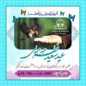 عید سعید فطر عید همدلی