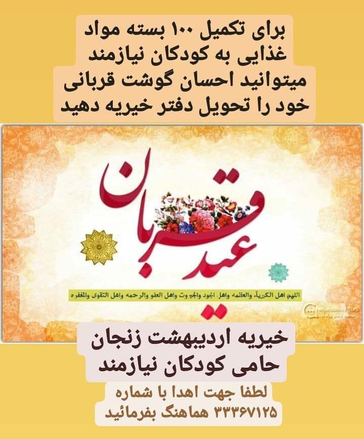 اهدا ۱۰۰ بسته موادغذایی در عید قربان
