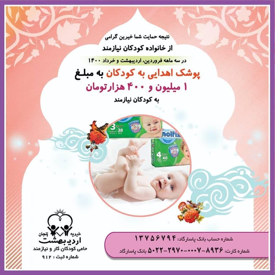 پوشک اهدایی به کودکان نیازمند